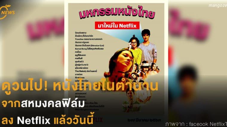 ดูวนไป! หนังไทยในตำนานจากสหมงคลฟิล์ม  ลง Netflix แล้ววันนี้