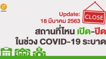 สถานที่ไหน เปิด-ปิด ในช่วง COVID-19 ระบาด(Update: 18 มีนาคม 2563)