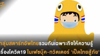 กลุ่มสตาร์ทอัพไทยรวมกันเฉพาะกิจให้ความรู้เรื่องโควิด19 ในเฟซบุ๊ค-ทวิตเตอร์ 'เป็ดไทยสู้ภัย'