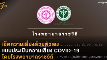 เช็คความเสี่ยงด้วยตัวเอง แบบประเมินความเสี่ยง COVID-19  ทำโดยโรงพยาบาลราชวิถี