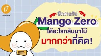 รีวิวฝึกงาน : ฝึกงานกับ Mango Zero ได้อะไรกลับมาโม้มากกว่าที่คิด!