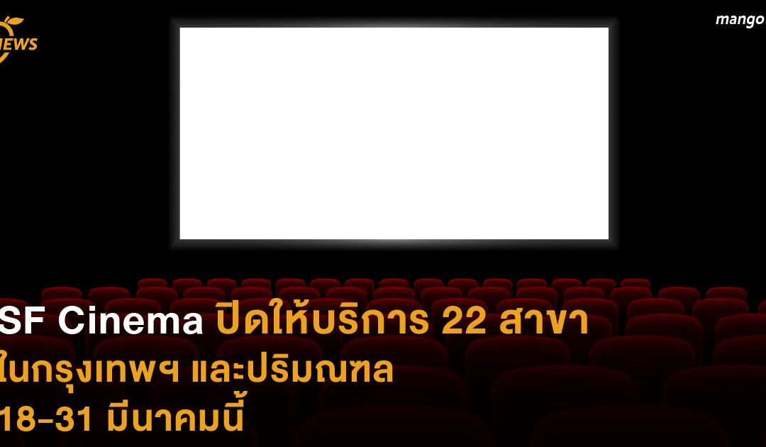 SF Cinema ปิดให้บริการ 22 สาขา ในกรุงเทพฯ และปริมณฑล 18-31 มีนาคมนี้
