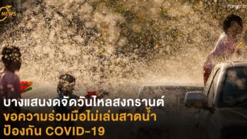 บางแสนงดจัดวันไหลสงกรานต์ ขอความร่วมมือไม่เล่นสาดน้ำ ป้องกัน COVID-19