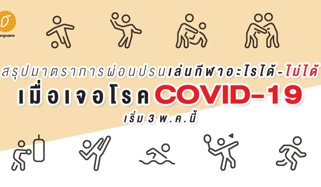 สรุปมาตราการผ่อนปรนเล่นกีฬาอะไรได้-ไม่ได้ เมื่อเจอโรค COVID-19 (เริ่ม 3 พ.ค. นี้)