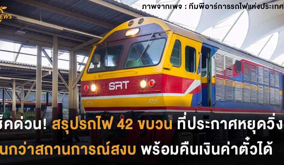 เช็คด่วน! สรุปรถไฟ 42 ขบวนที่ประกาศหยุดวิ่งจนกว่าสถานการณ์สงบ พร้อมคืนเงินค่าตั๋วทุกกรณี