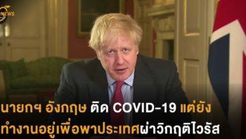 นายกฯ อังกฤษ ติด COVID-19 แต่ยังทำงานอยู่เพื่อพาประเทศผ่าวิกฤติไวรัส