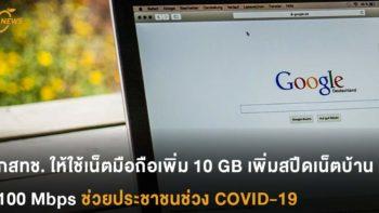 กสทช. ให้ใช้เน็ตมือถือเพิ่ม 10 GB เพิ่มสปีดเน็ตบ้าน 100 Mbps ช่วยประชาชนช่วง COVID-19