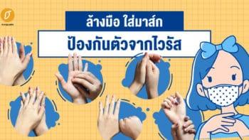 ล้างมือ ใส่มาส์ก ป้องกันตัวจากไวรัส