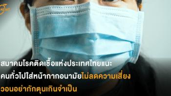 สมาคมโรคติดเชื้อแห่งประเทศไทยแนะ คนทั่วไปใส่หน้ากากอนามัยไม่ลดความเสี่ยง วอนอย่ากักตุนเกินจำเป็น