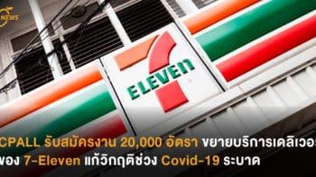 CPALL รับสมัครงาน 20,000 อัตรา ขยายบริการเดลิเวอรี่ของ 7-Eleven แก้วิกฤติช่วง Covid-19 ระบาด