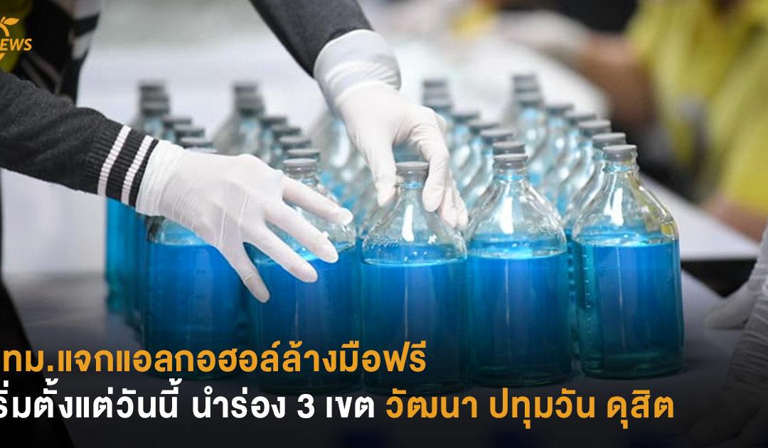 กทม.แจกแอลกอฮอล์ล้างมือฟรี เริ่มตั้งแต่วันนี้ นำร่อง 3 เขต วัฒนา ปทุมวัน ดุสิต