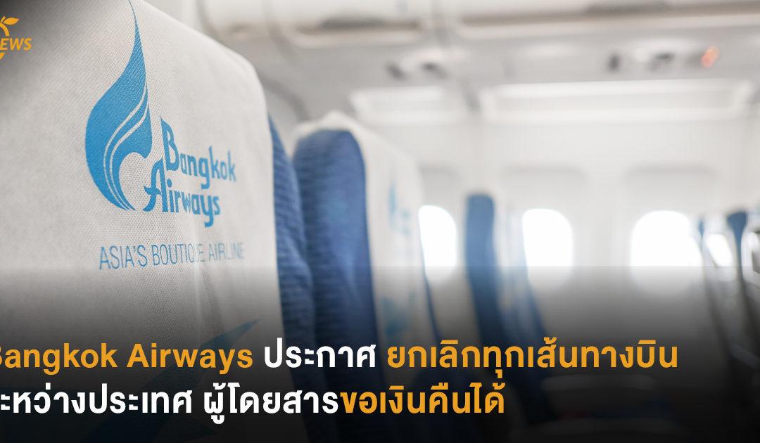 Bangkok Airways ประกาศยกเลิกทุกเส้นทางบินระหว่างประเทศ ผู้โดยสารขอเงินคืนได้