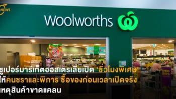 ซูเปอร์มาร์เก็ตออสเตรเลียเปิดชั่วโมงพิเศษ ให้คนชราและพิการ ซื้อของก่อนเวลาเปิดจริง เหตุสินค้าขาดแคลน