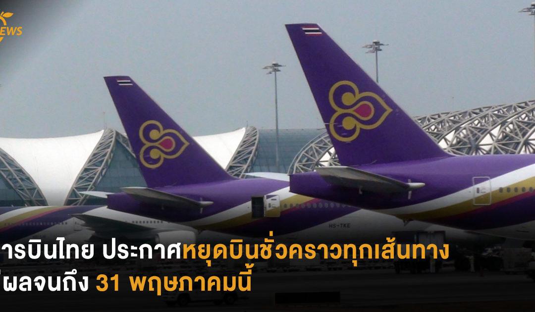 การบินไทย ประกาศหยุดบินชั่วคราวทุกเส้นทาง มีผลจนถึง 31 พฤษภาคมนี้