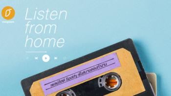 Listen from home เพลย์ลิสต์ Spotify ฟังสบายตอนทำงาน