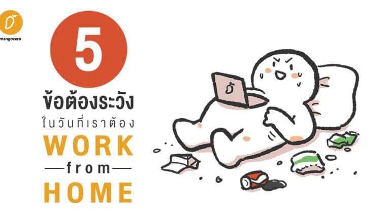 5 ข้อต้องระวัง ในวันที่เราต้อง Work From Home