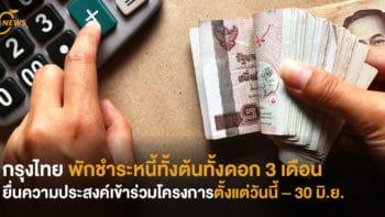 กรุงไทย พักชำระหนี้ทั้งต้นทั้งดอก 3 เดือนยื่นความประสงค์เข้าร่วมโครงการตั้งแต่วันนี้ – 30 มิ.ย.