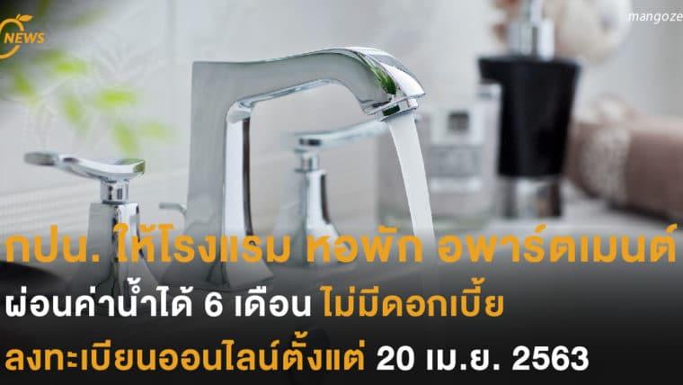 กปน. ให้ธุรกิจโรงแรม หอพัก อพาร์ตเมนต์ ผ่อนค่าน้ำได้ 6 เดือน ไม่มีดอกเบี้ย ลงทะเบียนออนไลน์ตั้งแต่ 20 เม.ย. 2563