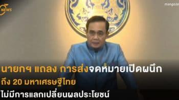 นายกฯ แถลง การส่งจดหมายเปิดผนึก  ถึง 20 มหาเศรษฐีไทยไม่มีการแลกเปลี่ยนผลประโยชน์