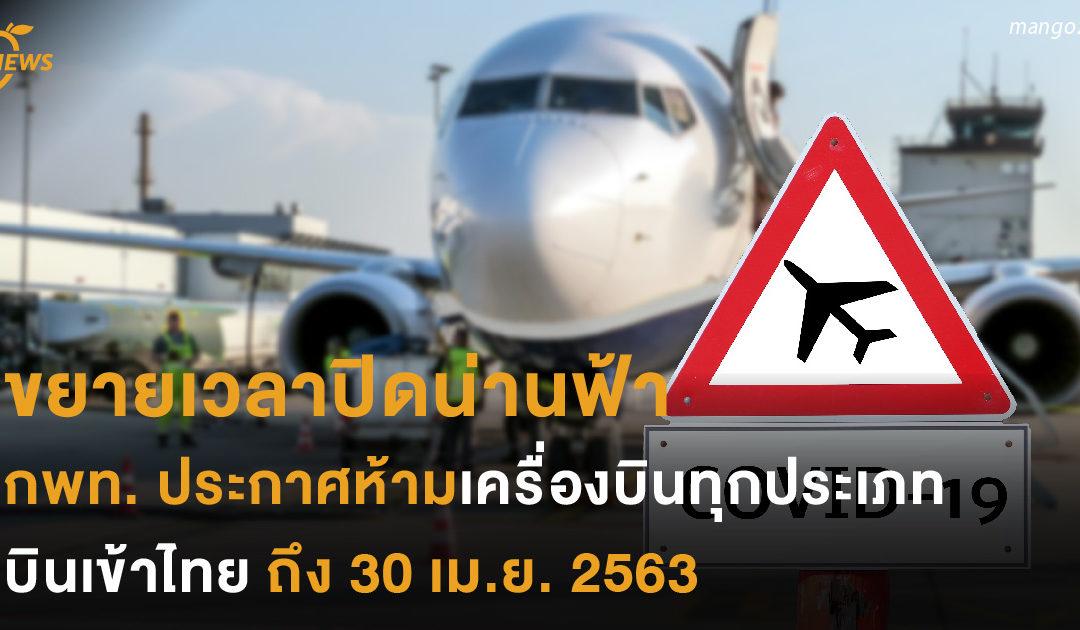ขยายเวลาปิดน่านฟ้า กพท. ประกาศห้ามเครื่องบินทุกประเภทบินเข้าไทย ถึง 30 เม.ย. 25