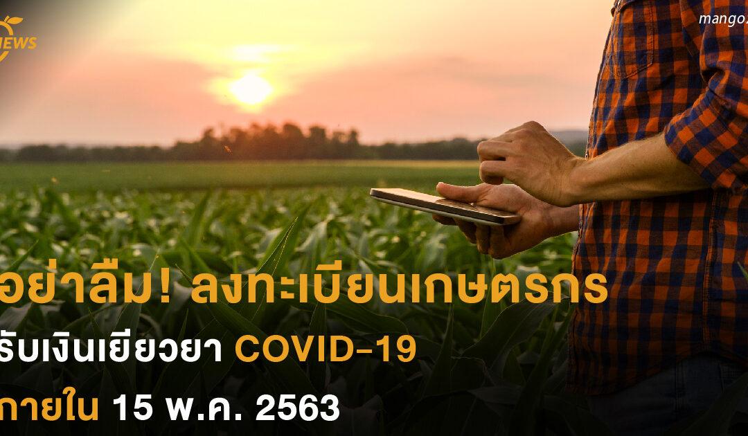 ลงทะเบียนเกษตรกรรับเงินเยียวยา COVID-19 ภายใน 15 พ.ค. 2563