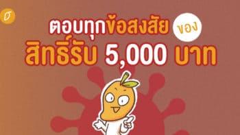 ตอบทุกข้อสงสัยของสิทธิ์รับ 5,000 บาท เยียวยาโควิด-19