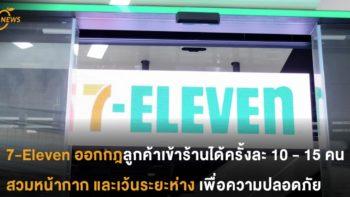 7-Eleven ออกกฎลูกค้าเข้าร้านได้ครั้งละ  10 – 15 คน สวมหน้ากาก และเว้นระยะห่าง เพื่อความปลอดภัย
