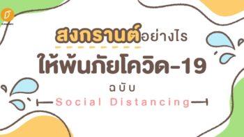 สงกรานต์อย่างไรให้พ้นภัยโควิด-19 ฉบับ Social Distancing