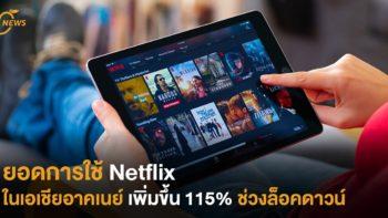 ยอดการใช้ Netflix ในเอเชียอาคเนย์ เพิ่มขึ้น 115% ช่วงล็อคดาวน์