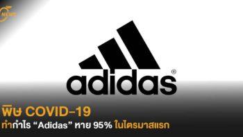 """พิษ COVID-19 ทำกำไร """"Adidas"""" หาย 95% ในไตรมาสแรก"""