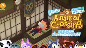 รู้จักกับ Animal Crossing: New Horizons - เกาะสวรรค์ที่เรากักตัวร่วมกันได้