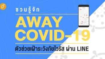 """ชวนรู้จัก """"Away COVID-19"""" ตัวช่วยเฝ้าระวังภัยไวรัส ผ่าน LINE"""