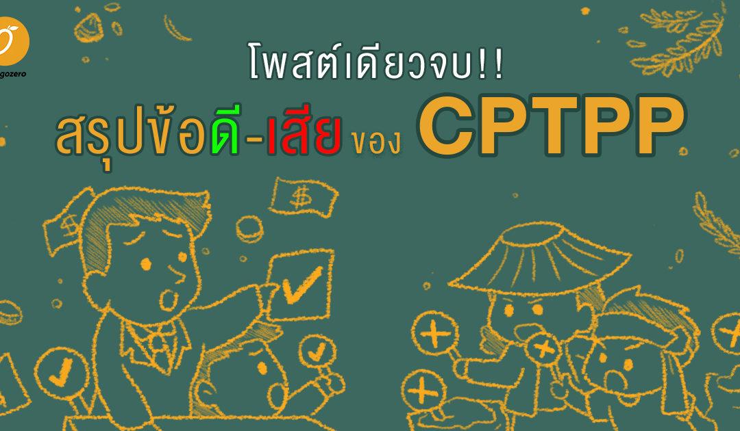 โพสต์เดียวจบ!! สรุปข้อดี-เสียของ CPTPP