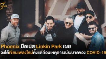 Phoenix มือเบส Linkin Park เผย วงได้เขียนเพลงใหม่ตั้งแต่ก่อนเหตุการณ์ระบาดของ COVID-19