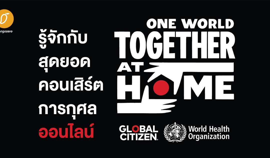 รู้จักกับสุดยอดคอนเสิร์ตการกุศลออนไลน์ – One World: Together At Home