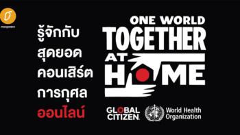 รู้จักกับสุดยอดคอนเสิร์ตการกุศลออนไลน์ - One World: Together At Home