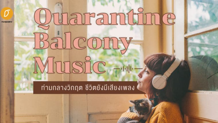 Quarantine Balcony Musicท่ามกลางวิกฤต ชีวิตยังมีเสียงเพลง