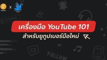 เครื่องมือ YouTube 101 สำหรับยูทูปเบอร์มือใหม่