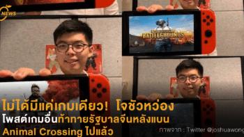 ไม่ได้มีแค่เกมเดียว!  โจชัวหว่อง โพสต์เกมอื่นท้าทายรัฐบาลจีนหลังแบน Animal Crossing ไปแล้ว