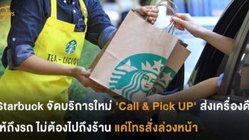 Starbuck จัดบริการใหม่ 'Call & Pick UP' ส่งเครื่องดื่มให้ถึงรถ ไม่ต้องไปถึงร้าน แค่โทรสั่ง