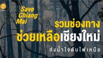 #SaveChiangMai รวมช่องทางช่วยเหลือเชียงใหม่ ส่งน้ำใจดับไฟเหนือ