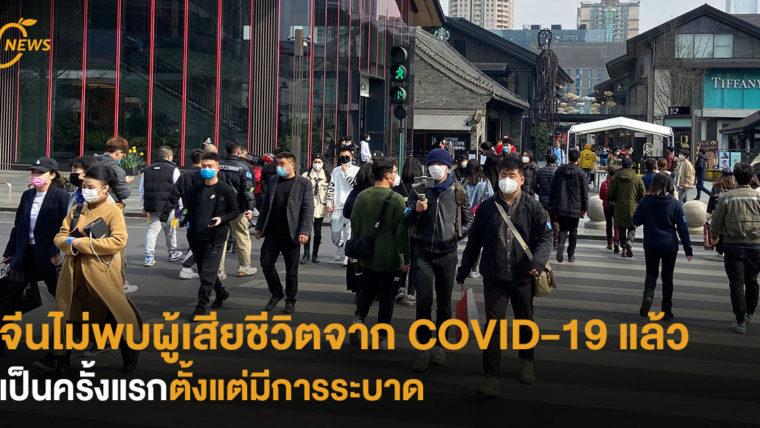 จีนไม่พบผู้เสียชีวิตจาก COVID-19 เป็นครั้งแรกตั้งแต่มีการระบาด