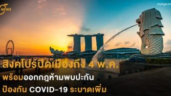 สิงคโปร์ปิดเมืองถึง 4 พ.ค. พร้อมออกกฎห้ามพบปะกัน  ป้องกัน COVID-19 ระบาดเพิ่ม