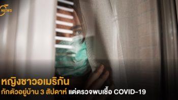หญิงชาวอเมริกัน กักตัวอยู่บ้าน 3 สัปดาห์  แต่ตรวจพบเชื้อ COVID-19  คาดว่าติดจากคนส่งของ