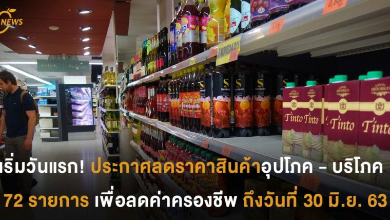 เริ่มวันแรก! ประกาศลดราคาสินค้าอุปโภค - บริโภค 72 รายการเพื่อลดค่าครองชีพถึงวันที่ 30 มิ.ย. 63