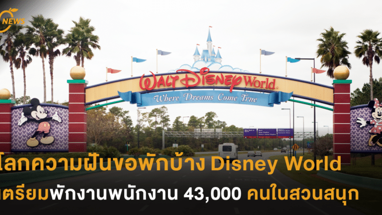 โลกความฝันขอพักบ้าง Disney World เตรียมพักงาน พนักงาน 43,000 คนในสวนสนุก