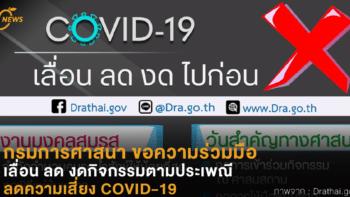 กรมการศาสนา ขอความร่วมมือเลื่อน ลด งดกิจกรรมตามประเพณีที่มีการรวมตัวกัน เพื่อลดความเสี่ยง COVID-19