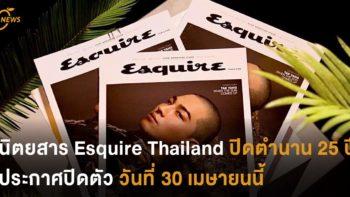 นิตยสาร Esquire Thailand ปิดตำนาน 25 ปี ประกาศปิดตัววันที่ 30 เมษายนนี้