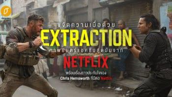"""ขจัดความเบื่อด้วย """"Extraction"""" ภาพยนตร์แอ็กชันสุดมันจาก Netflix พร้อมเรื่องราวประทับใจของ Chris Hemsworth ที่มีต่อ Netflix"""