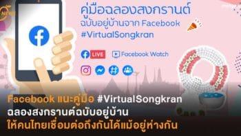 Facebook แนะคู่มือ #VirtualSongkran  ฉลองสงกรานต์ฉบับอยู่บ้าน  ให้คนไทยเชื่อมต่อถึงกันได้แม้อยู่ห่างกัน